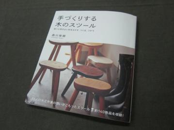 stool_0001.jpg