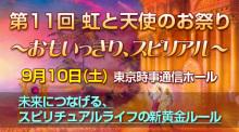 虹と天使のお祭