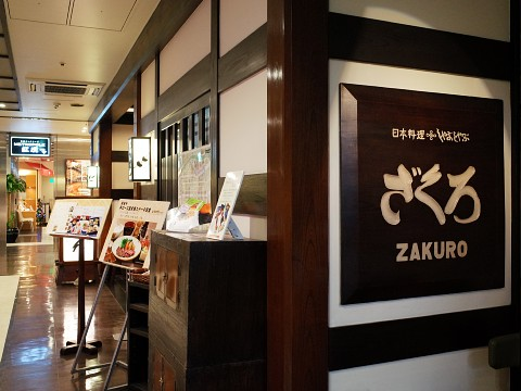 ginzakurosuki02.jpg