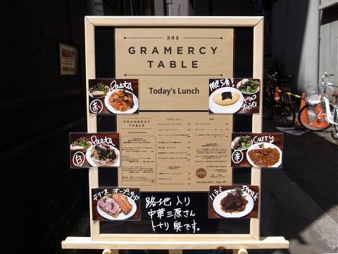 gramercycurry02.jpg