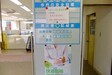 連続無災害1000日達成!