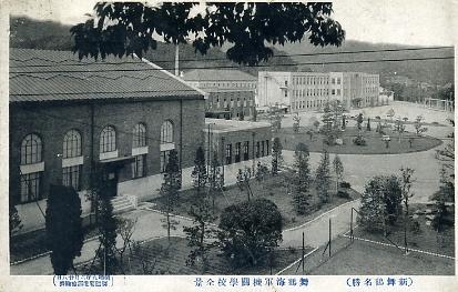 舞鶴海軍機関学校