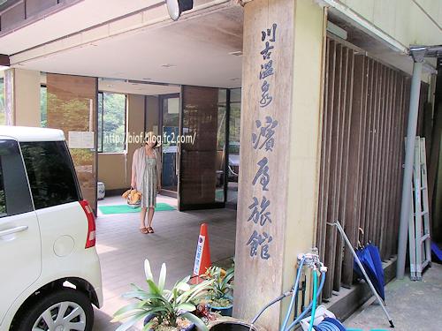 川古温泉 浜屋旅館