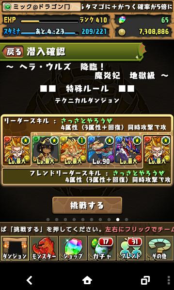 Screenshot_2014-10-23-19-33-43.png