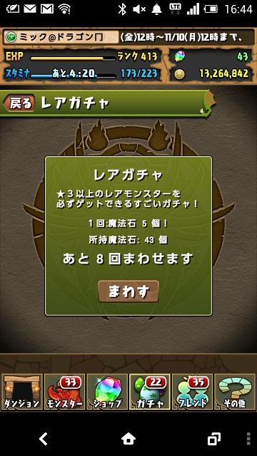 Screenshot_2014-10-31-16-44-03.png