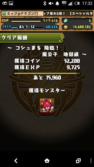 Screenshot_2014-11-06-17-32-35.png