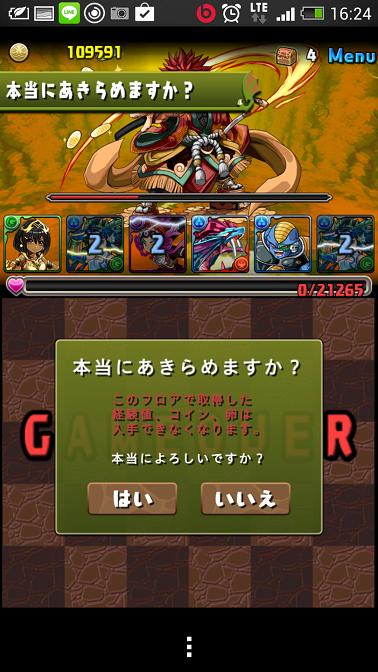 Screenshot_2014-11-10-16-24-09.png