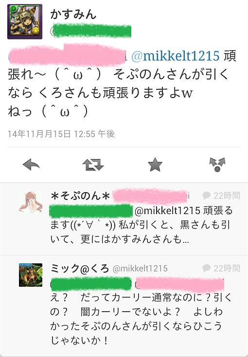 Screenshot_2014-11-16-11-49-52.png