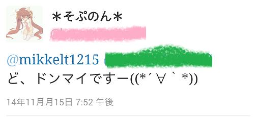 Screenshot_2014-11-16-11-51-311.png