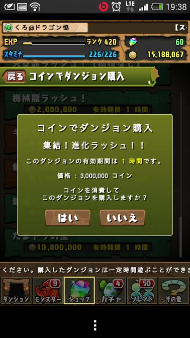 Screenshot_2014-11-18-19-38-57_2014111820141704d.png