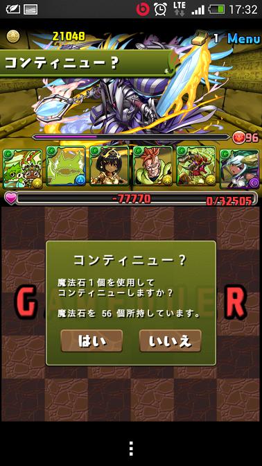 Screenshot_2014-11-21-17-32-42.png