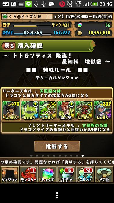 Screenshot_2014-11-21-20-46-19.png