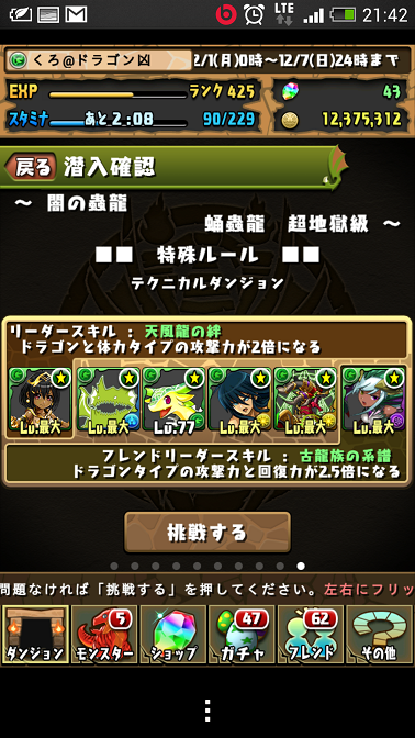 Screenshot_2014-12-04-21-42-39.png