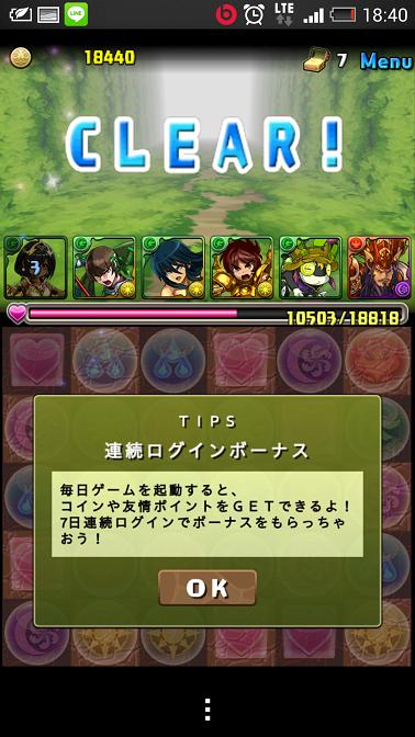 Screenshot_2014-12-11-18-40-06.png