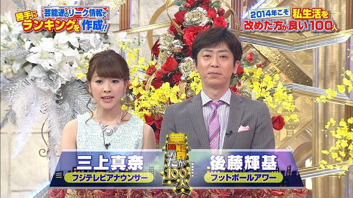 mikami20140101_12.jpg
