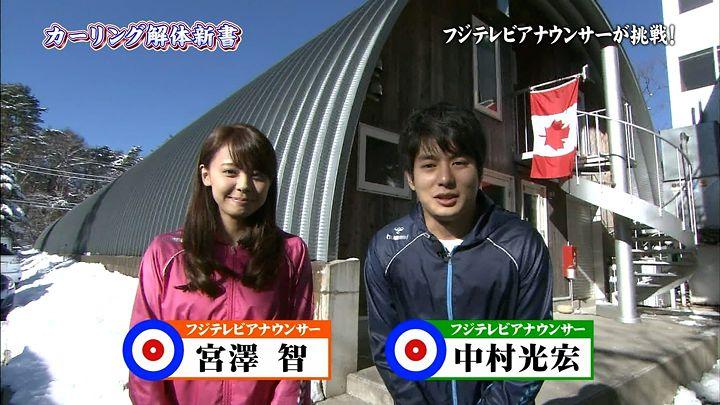 miyazawa20140118_12.jpg