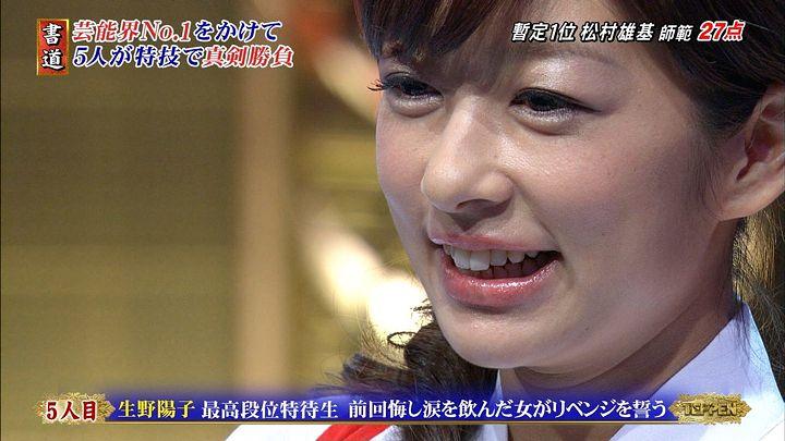 shono20140104_24.jpg