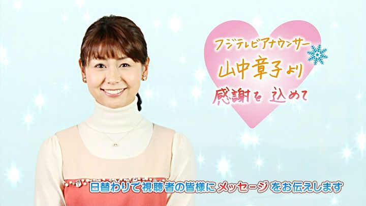 yamanaka20131225_01.jpg