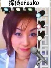 セントラル総合探偵社 etsuko