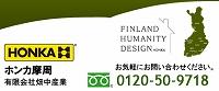 畑中産業 ホンカ摩周 オフィシャルホームページ