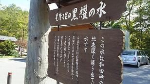 和田峠の水