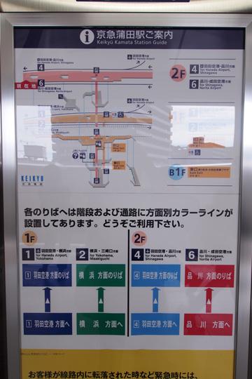 20100717_keikyu_kamata-04.jpg