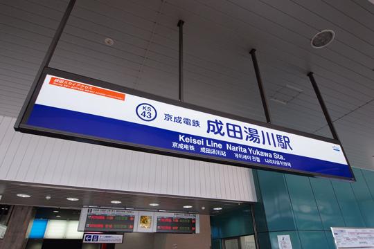 20100719_narita_yukawa-14.jpg