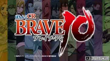 CR BRAVE10