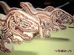 テラピィの恐竜フィギュア風消しゴムはんこ