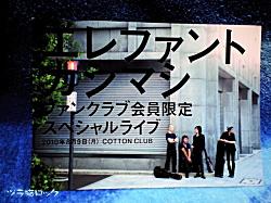 エレファントカシマシ ファンクラブ会員限定スペシャルライブ