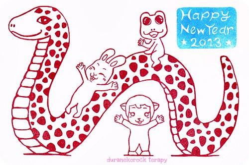 2013年の年賀状 イチゴヘビのベリー登場!の巻