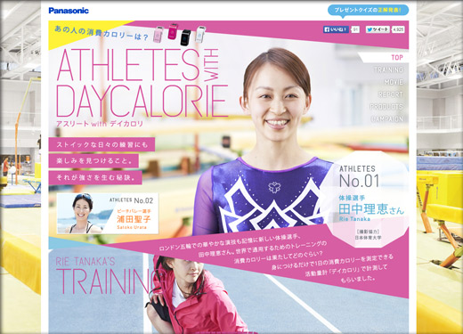 ATHLETES WITH DAYCALORIE アスリート with デイカロリ | Panasonic ヘルスケア | Panasonic