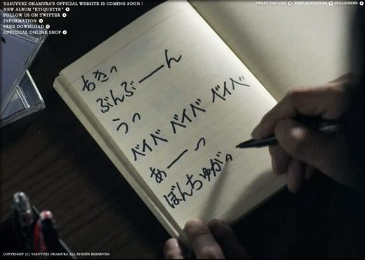 岡村靖幸 | YASUYUKI OKAMURA