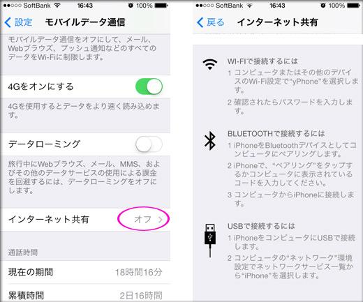 iPhoneの設定