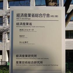 経産省庁舎2