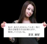 AV女優 北条麻妃が教える膣開発法