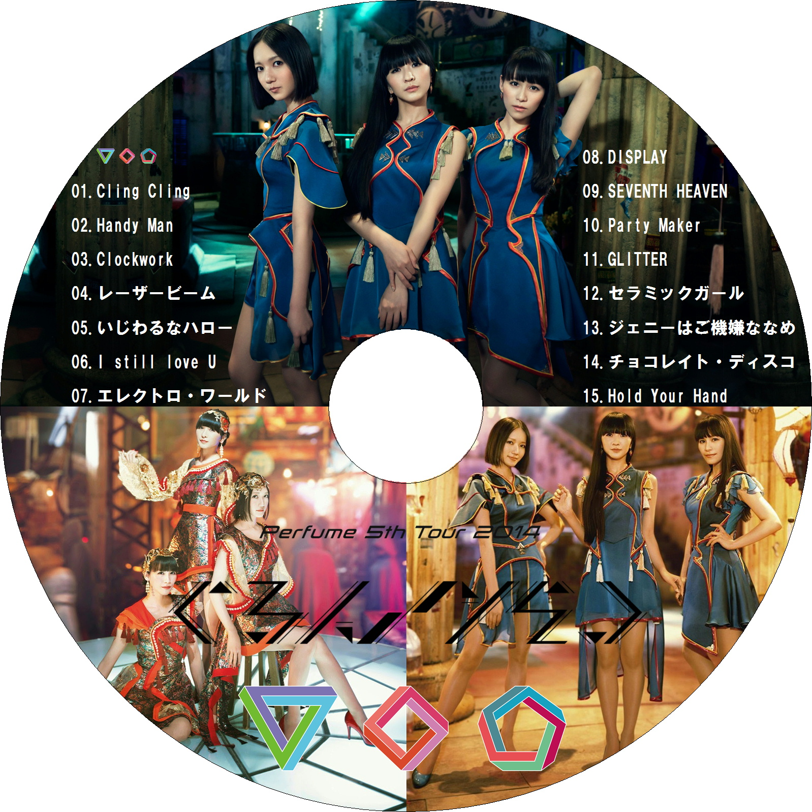 Perfume 5th Tour 2014「ぐるんぐるん」 ラベル