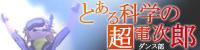 電次郎ギルマスブログ