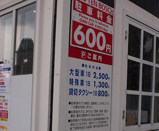 s-ろまん亭駐車場P1205518