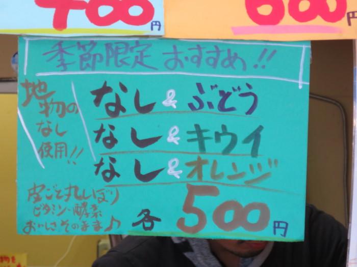 敦賀 さかなの街 フレッシュジュース