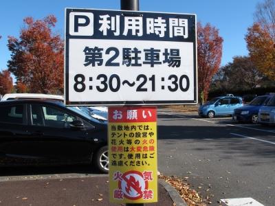 ろまんちっく村 第2駐車場