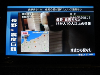 長野の地震