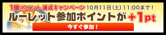 ichioku_comp_sp11.png