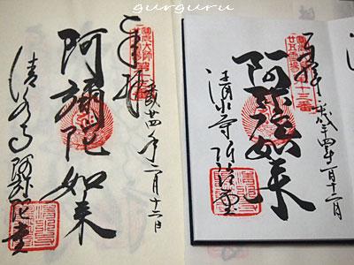 12kiyomizu10.jpg