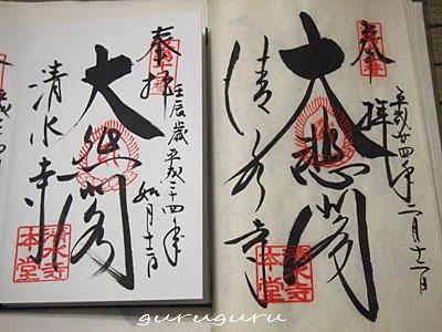 12kiyomizu15.jpg