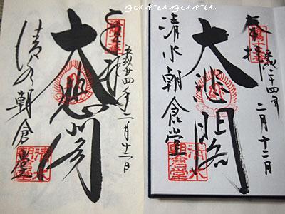 12kiyomizu16.jpg