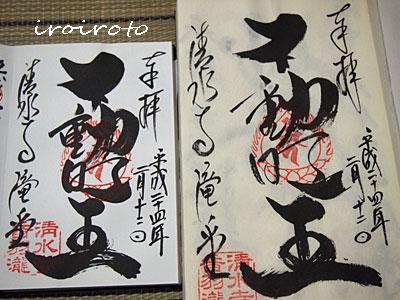 12kiyomizu18.jpg