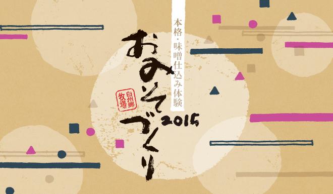 IVENT_omiso2015.jpg