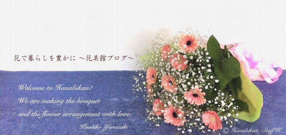 花美館ブログへようこそ!