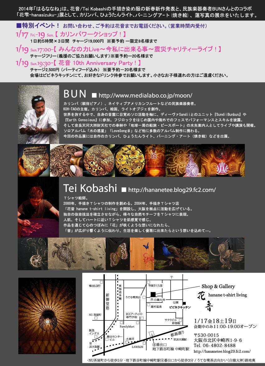 10周年記念・花音新春新作展「はるはなね」 ×「花雫 -hanasizuku-」 BUN × Tei Kobashi Collaboration Show
